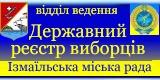 Ізмаїл-Держреєстр виборців (наш баннер)