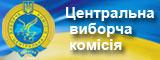 Сайт Центральної виборчої комісії