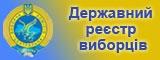 Сайт Державного реєстру виборців ЦВК